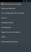 Avast Anti-Theft для Android