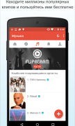 Flipagram для Android