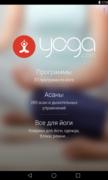 Yoga.com для Android