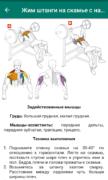 Дневник тренировок «GymBoom» для Android