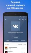 Moosic — музыка VK для Android