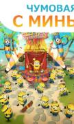 Миньоны: райский уголок для Android