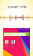 Браузер Амиго для Android