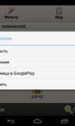 Кэша очистка легкая для Android