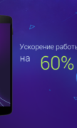 DU Speed Booster (Cleaner) для Android