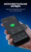 GO Battery Saver & Widget для Android