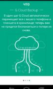 G Cloud Backup для Android