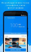 СМ Backup — Безопасное Облако для Android