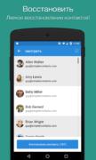 Simpler Backup для Android
