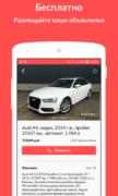 Из рук в руки — Объявления для Android