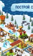 Ледниковый период: Деревушка для Android