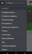 Леруа Мерлен для Android