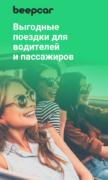 BeepCar для Android