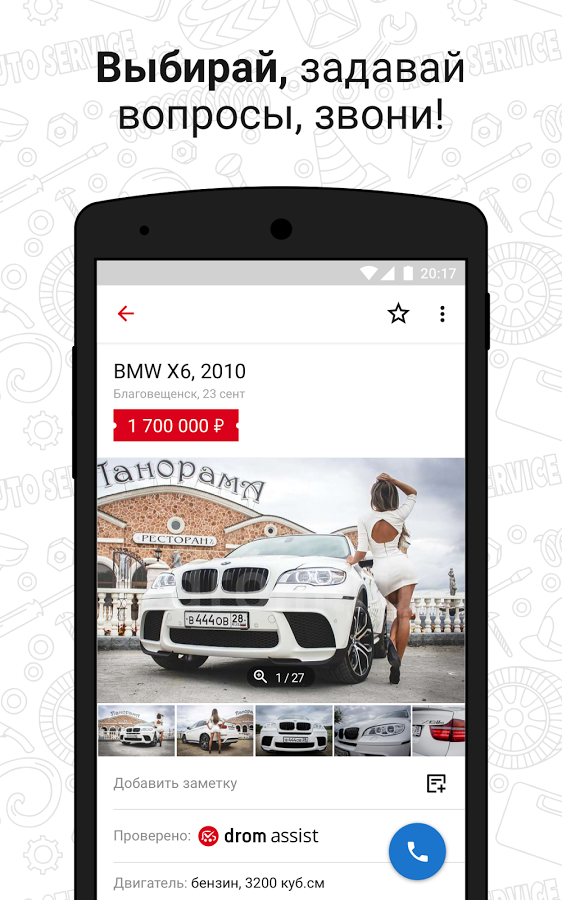 программа для тестирования автомобиля для андроид