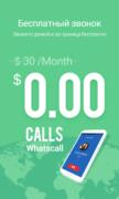 WhatsCall для Android