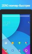 ZERO Launcher для Android