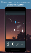 Фоторедактор от Aviary для Android