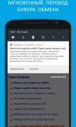 Переводчик Translate.Ru для Android