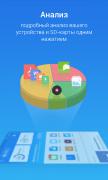 ES Проводник для Android