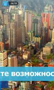 SimCity BuildIt для Android