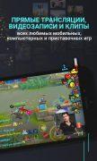 StreamCraft для Android