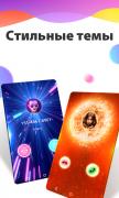 Экран Вызова для Android
