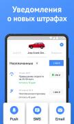Штрафы ГИБДД: проверка и оплата для Android