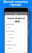 Any.do для Android