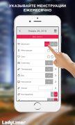 Календарь овуляции Ледитаймер для Android