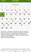Календарь Менструаций для Android