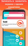 Screen Recorder для Android