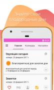 Женский календарь месячных для Android
