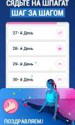 Шпагат за 30 Дней для Android