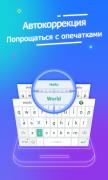 Клавиатура Typany для Android