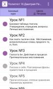 Полиглот 16 Lite для Android