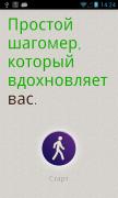Noom Шагомер для Android