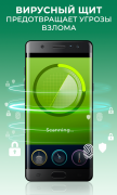 DFNDR: Антивирус Ускоритель для Android