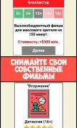 Симулятор Киностудии для Android
