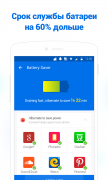 Clean Master Lite для Android
