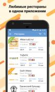 ZakaZaka — Доставка еды для Android