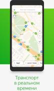 Яндекс.Транспорт для Android