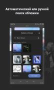 Stellio Плеер для Android