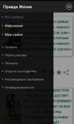 Правда Жизни для Android