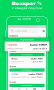 Backit кэшбэк для Android