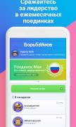 Борьба Умов для Android