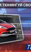 Top Drives для Android