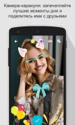 SOMA для Android