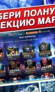 Marvel: Битва чемпионов для Android