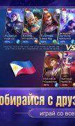 Mobile Legends: Bang Bang для Android