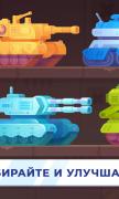 Tank Stars для Android
